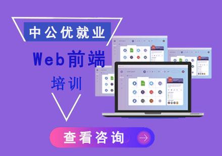 重慶Web前端培訓-Web前端培訓