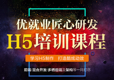 重慶Web前端培訓-H5全棧工程師培訓