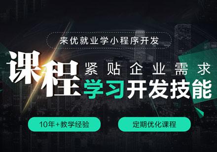 重慶Web前端培訓-微信小程序開發培訓