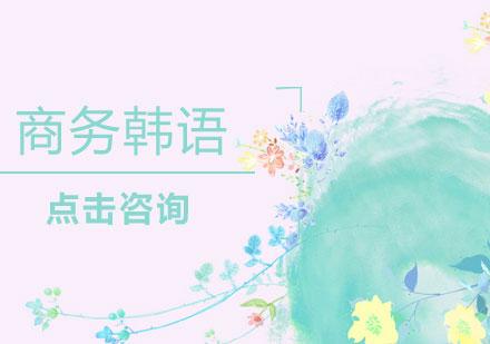 煙臺揚格外語學校_商務韓語培訓