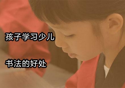 廣州學校新聞-孩子學習少兒書法的好處
