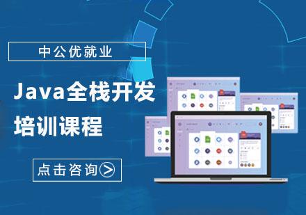 重慶Java培訓-Java全棧開發培訓