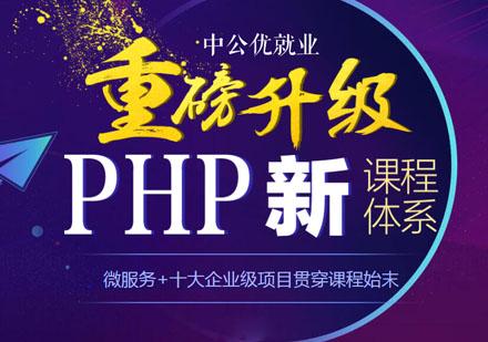 重慶PHP培訓-PHP全棧開發培訓