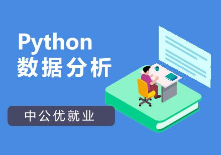 重慶Python培訓-Python數據分析培訓
