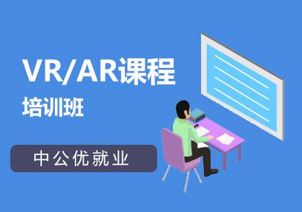 VR/AR課程培訓