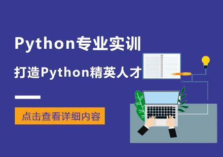 Python專業實訓,打造Python精英人才