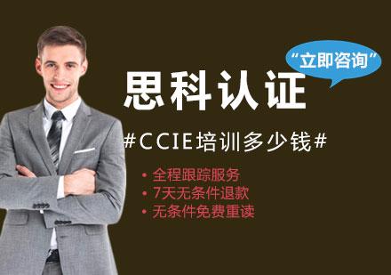 福州CCIE培訓多少錢