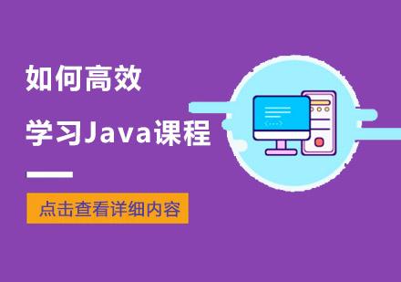 如何高效學習Java課程