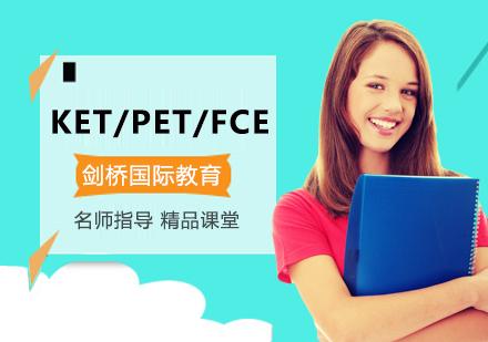 北京KET/PET/FCE培訓班,網報考位秒殺絕招!-北京劍橋國際教育