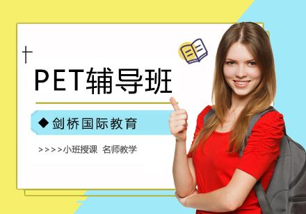 北京PET輔導班,閱讀滿分技巧分析?-北京劍橋國際教育