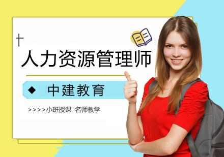北京人力資源管理師培訓-人力資源管理師輔導班
