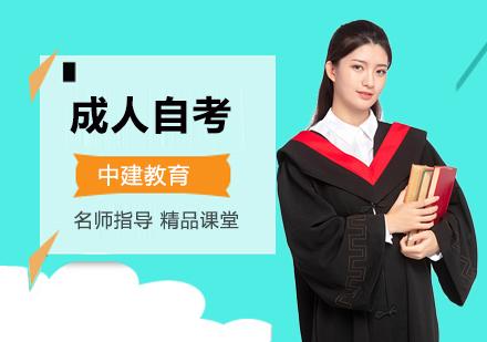 北京自考本科培訓-成人自考培訓班