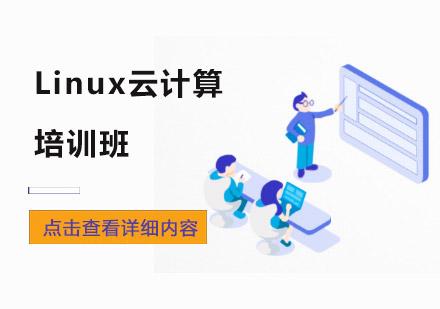 重慶Linux培訓-Linux云計算培訓