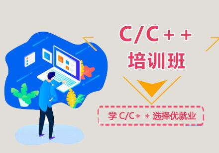 重慶IT/職業技能培訓-C/C++培訓班