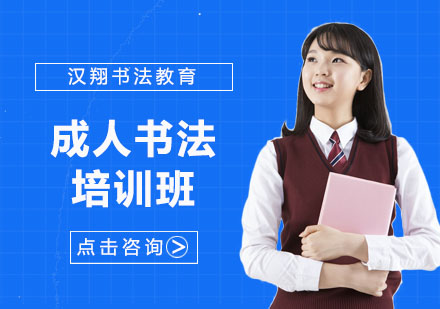 上海藝考培訓-成人書法培訓班