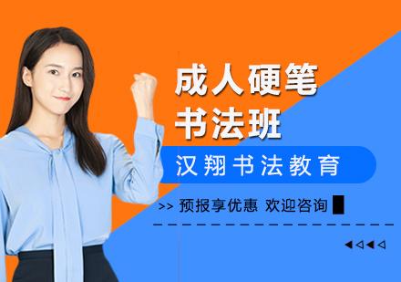 上海藝考培訓-成人硬筆書法班