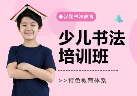 上海書法培訓-少兒書法培訓班