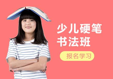 上海書法培訓-少兒硬筆書法班