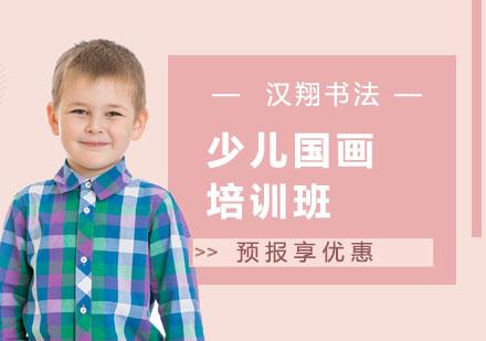 上海藝考培訓-少兒國畫培訓班