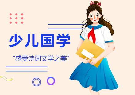 上海國學培訓-少兒國學培訓班