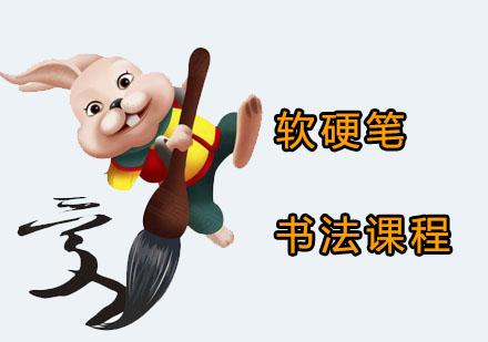 廣州書法培訓-軟硬筆書法課程