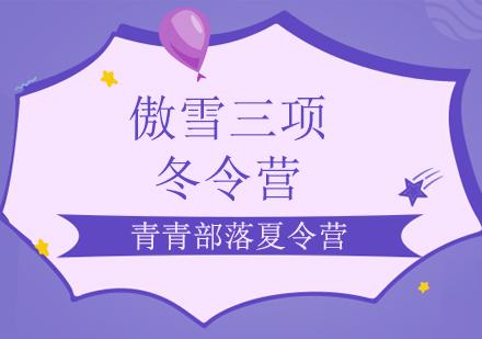 """北京冬令營培訓-""""傲雪三項""""未來之星冬令營"""