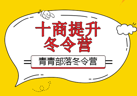 北京冬令營培訓-十商提升冬令營