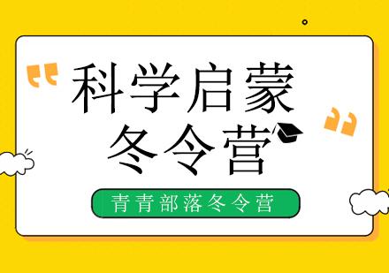 北京冬令營培訓-科學啟蒙冬令營