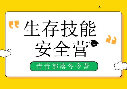 北京冬令營培訓-生存技能安全營