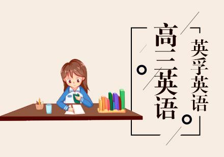 高三英語課程