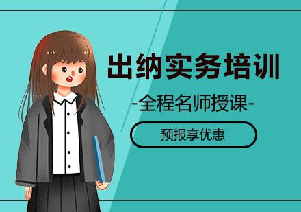 上海財務管理培訓-會計出納培訓班