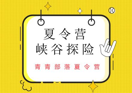 北京夏令營培訓-峽谷探險夏令營