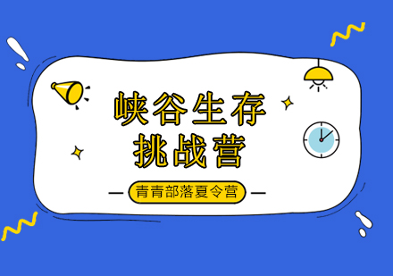 北京夏令營培訓-峽谷生存挑戰營