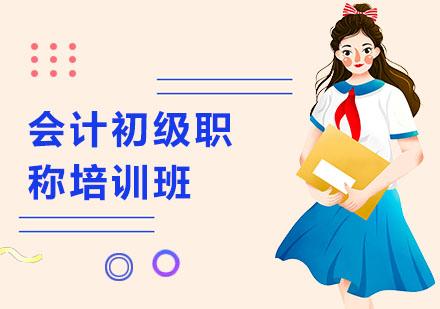 上海初級會計培訓-會計初級職稱培訓班