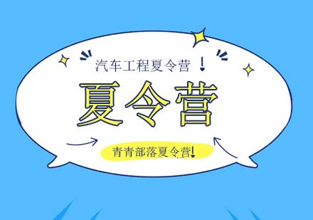 北京夏令營培訓-汽車工程夏令營