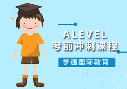 广州Alevel培训-Alevel考前冲刺课程