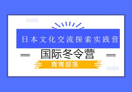 北京國際研學營培訓-日本文化交流探索實踐營