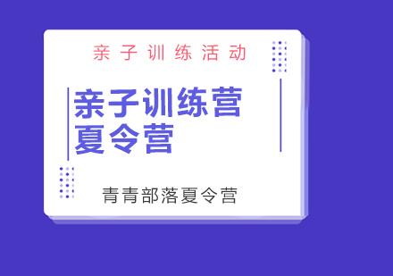 北京親子夏令營培訓-親子夏令營
