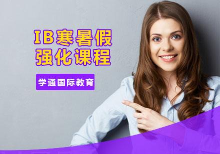 广州国际高中培训-IB寒暑假强化课程