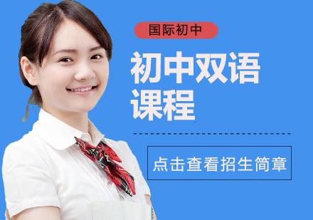 天津開發區國際學校_初中雙語課程