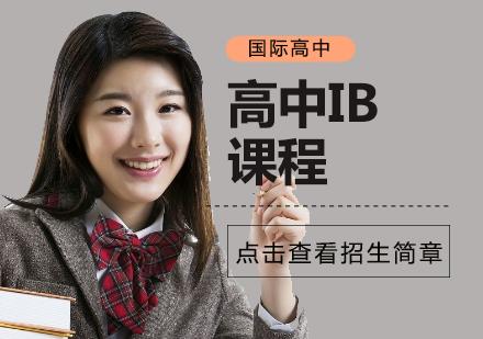天津開發區國際學校_高中IB課程