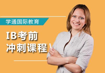 广州国际高中培训-IB暑期预学课程