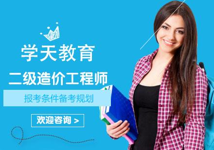 武汉建筑/财会培训-二级造价工程师