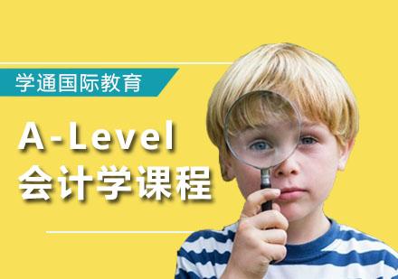广州Alevel培训-A-Level会计学课程
