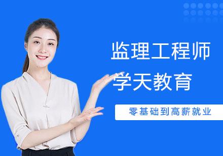 武汉建筑/财会培训-监理工程师