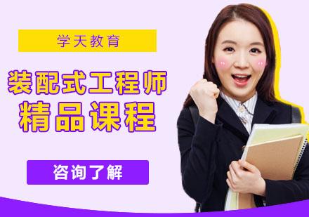 武汉建筑/财会培训-装配式工程师