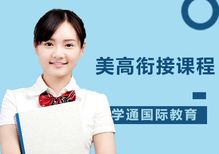 广州国际高中培训-美高衔接课程