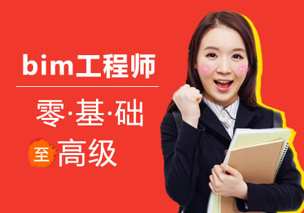 武汉建筑/财会培训-bim工程师