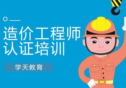 武汉建筑/财会培训-造价工程师