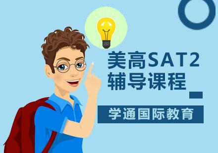 广州国际高中培训-美高SAT2辅导课程